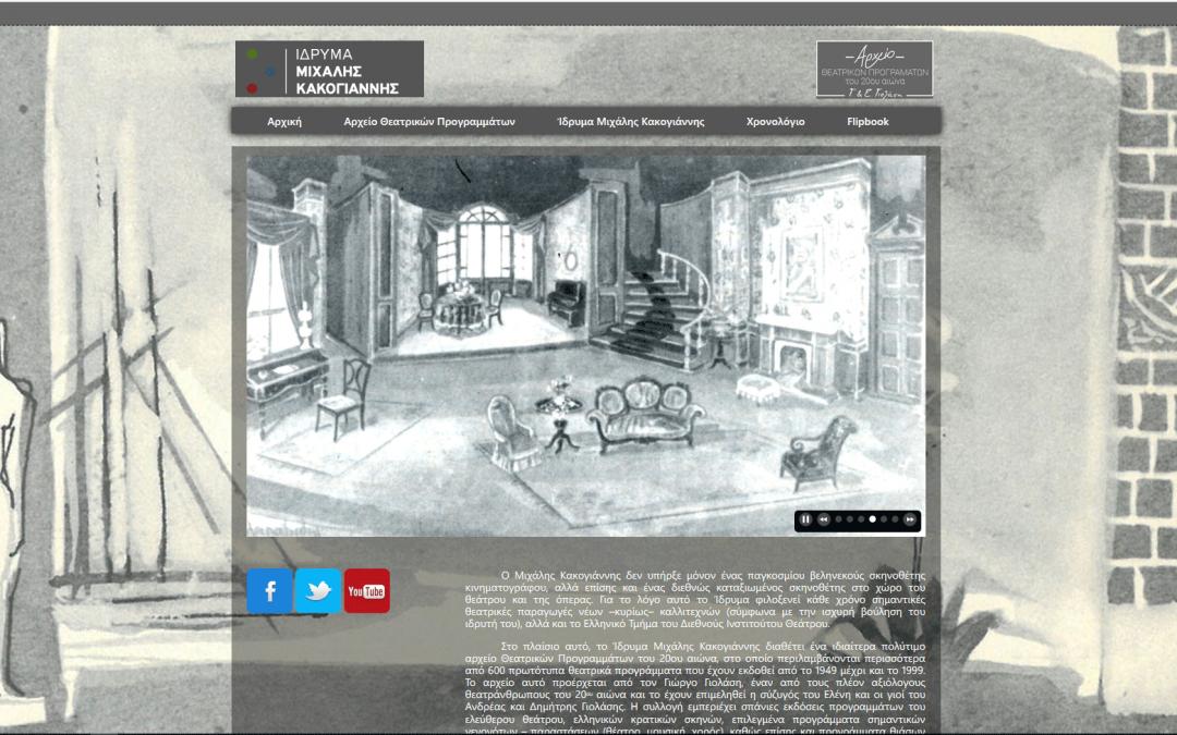 Ίδρυμα Μιχάλης Κακογιάννης – Αρχείο Θεατρικών Προγραμμάτων
