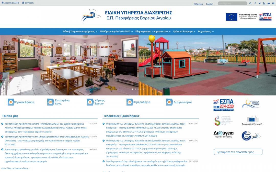 Ειδική Υπηρεσία Διαχείρισης Ε.Π. Περιφέρειας Βορείου Αιγαίου