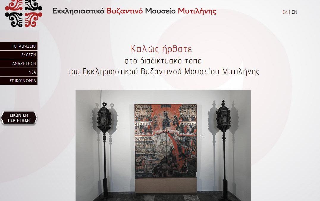 Εκκλησιαστικό Βυζαντινό Μουσείο Μυτιλήνης
