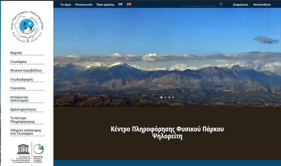 Κέντρο Πληροφόρησης Φυσικού Πάρκου Ψηλορείτη