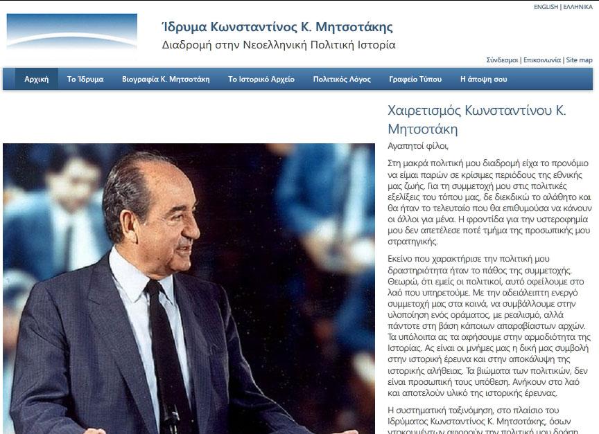 Ψηφιακό αρχείο του Ιδρύματος Κωνσταντίνος Κ. Μητσοτάκης