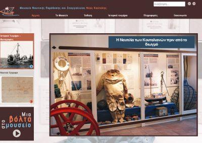 Μουσείο Ναυτικής Παράδοσης και Σπογγαλιείας Νέας Κούταλης