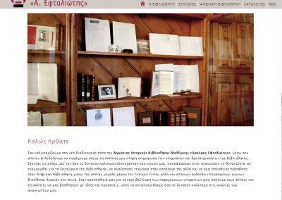 Δημόσια Ιστορική Βιβλιοθήκη Μηθύμνης «Αργύρης Εφταλιώτης»