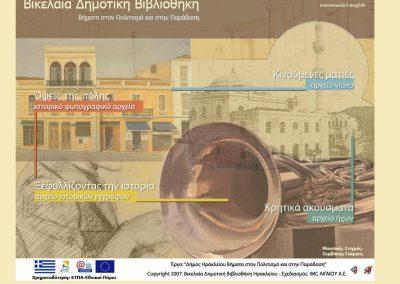 Βικελαία Δημοτική Βιβλιοθήκη Ηρακλείου