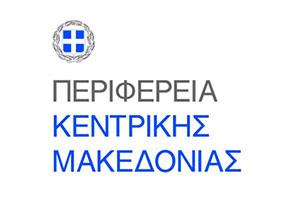 perifereia_makedonias
