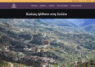 Κέντρο Πληροφόρησης Σολέας στη Γαλάτα