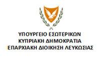 eparxiaki-lefkosias