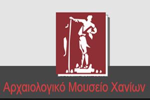 Chania_museum
